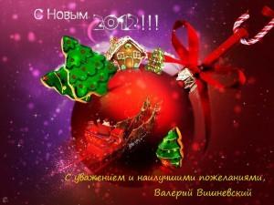С Новым Годом!   Ярмарка Мастеров - ручная работа, handmade