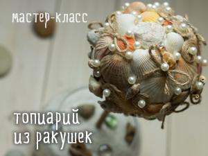 Делаем топиарий из ракушек. Ярмарка Мастеров - ручная работа, handmade.