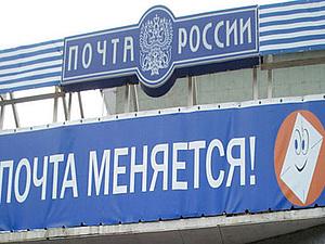 Ну вот, Почта России  меняется.....!))) | Ярмарка Мастеров - ручная работа, handmade