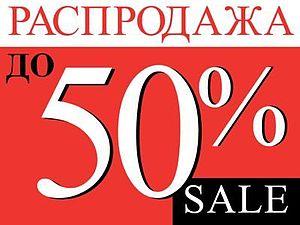 Последний день Распродажи! Скидки до 50%!!! Каждому покупателю - приз!!! | Ярмарка Мастеров - ручная работа, handmade