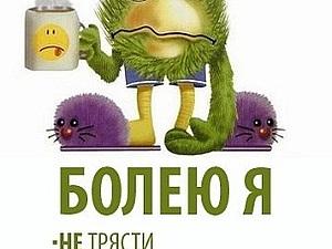 Заболела гриппом(, заказы временно не принимаю - Ярмарка Мастеров ...