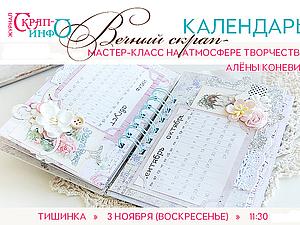 Мастер-класс по вечному календарю | Ярмарка Мастеров - ручная работа, handmade