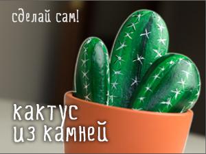 Делаем кактус из камней. Ярмарка Мастеров - ручная работа, handmade.