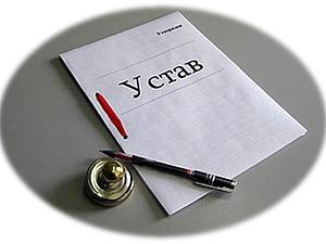 Устав проекта