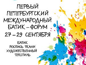 Первый петербургский международный батик-форум | Ярмарка Мастеров - ручная работа, handmade