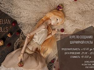 Курс Шарнирной Куклы | Ярмарка Мастеров - ручная работа, handmade
