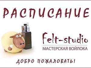 Октябрь. Санкт-Петербург. Мастерская войлока Felt-Studio | Ярмарка Мастеров - ручная работа, handmade