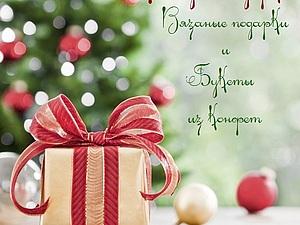 Скоро скоро Новый Год! Формула рукоделия 2014! | Ярмарка Мастеров - ручная работа, handmade