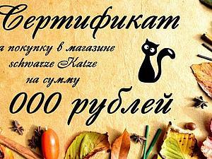 Конфетка от магазина schwarze Katze)))! | Ярмарка Мастеров - ручная работа, handmade
