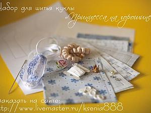 Распродажа наборов для шитья кукол в стиле Тильда. | Ярмарка Мастеров - ручная работа, handmade