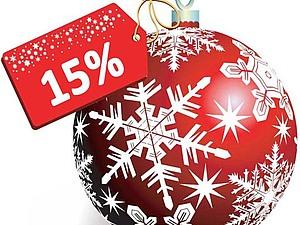 Анонс! 15- е декабря - 15%!!! | Ярмарка Мастеров - ручная работа, handmade