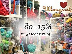 Тотальная распродажа до -15% | Ярмарка Мастеров - ручная работа, handmade
