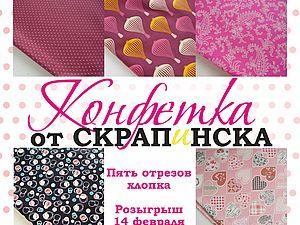 Конфетка от Скрапинска | Ярмарка Мастеров - ручная работа, handmade