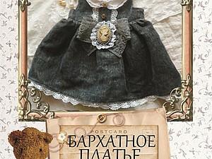 Наборы для шитья нарядов для мишек! | Ярмарка Мастеров - ручная работа, handmade
