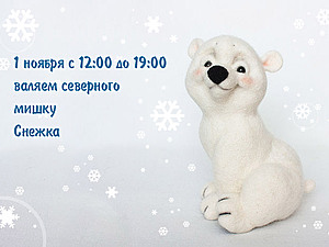 Валяем медвежонка Снежка   Ярмарка Мастеров - ручная работа, handmade