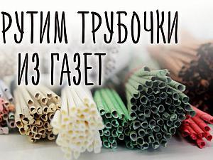 Видео мастер-класс: крутим трубочки для плетения из газет. Ярмарка Мастеров - ручная работа, handmade.