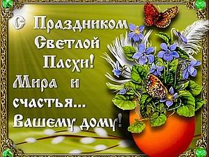 Христос Воскресе!!!!!!!!!!!!!!!!!!!!!!!!!! | Ярмарка Мастеров - ручная работа, handmade