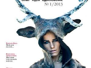 Специализированный журнал для художников по войлоку | Ярмарка Мастеров - ручная работа, handmade