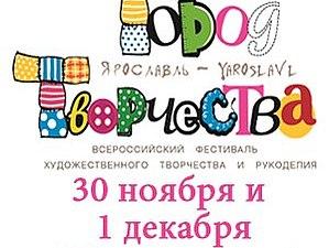 Приглашение на фестиваль