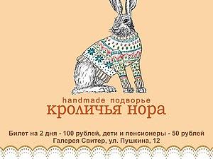 Приглашаю на выставку в Екатеринбурге! | Ярмарка Мастеров - ручная работа, handmade