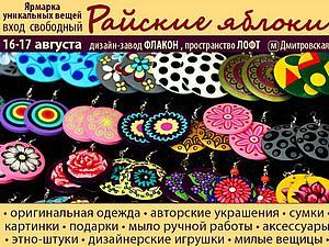 Райские Яблоки   Ярмарка Мастеров - ручная работа, handmade