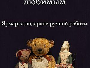 Ярмарка подарков. Happy Spring bear | Ярмарка Мастеров - ручная работа, handmade