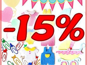 Скидка 15% на вырубку из детской коллекции! | Ярмарка Мастеров - ручная работа, handmade
