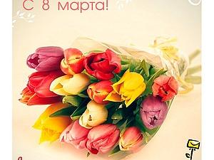 С праздником,  девочки:)   Ярмарка Мастеров - ручная работа, handmade