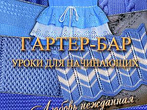 Гартер-Бар - Ваш помощник в вязании   Ярмарка Мастеров - ручная работа, handmade
