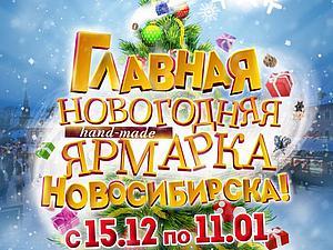 Главная новогодняя hand-made ярмарка Новосибирска   Ярмарка Мастеров - ручная работа, handmade