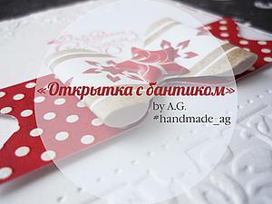 Создаем милую открытку с бантиком. Ярмарка Мастеров - ручная работа, handmade.