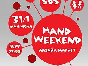Приглашаю посетить дизайн-маркет HAND WEEKEND в эти выходные | Ярмарка Мастеров - ручная работа, handmade