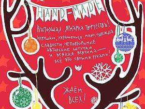 Рождественская ярмарка в МумиКафе) | Ярмарка Мастеров - ручная работа, handmade