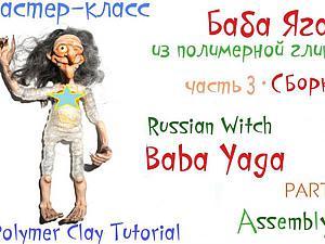Видео мастер-класс: Баба Яга из полимерной глины. Часть 3: сборка. Ярмарка Мастеров - ручная работа, handmade.