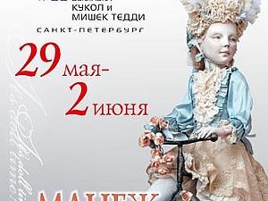 С 29 мая по 2 июня мы на Международной выставке-продаже кукол и мишек тедди   Ярмарка Мастеров - ручная работа, handmade