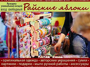 арт-маркет Райские яблоки 9-10 ноября | Ярмарка Мастеров - ручная работа, handmade