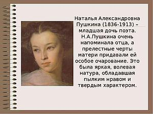 История младшей дочери А.С. Пушкина | Ярмарка Мастеров - ручная работа, handmade