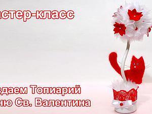 Видео мастер-класс:  делаем  топиарий к дню Святого Валентина. Ярмарка Мастеров - ручная работа, handmade.