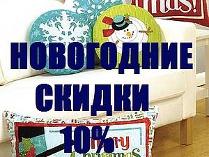 Предновогодние скидки! | Ярмарка Мастеров - ручная работа, handmade