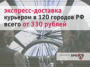 Недорогая экспресс-доставка в Москву, Санкт-Петербург и по России | Ярмарка Мастеров - ручная работа, handmade