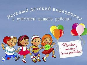 Веселый  видеоролик для детей с вашими фотографиями и видео или только фотографиями!!!! | Ярмарка Мастеров - ручная работа, handmade