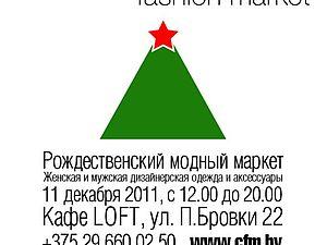 Central Fashion Market — первый мультибрендовый маркет белорусской дизайнерской одежды и аксес | Ярмарка Мастеров - ручная работа, handmade