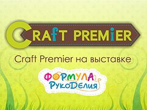 Craft Premier на выставке