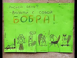 Возьми с собой бобра!) Позитифф! ))) | Ярмарка Мастеров - ручная работа, handmade