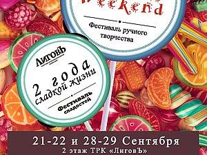 Hand Made Weekend в Трк