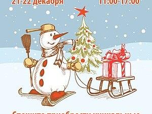 Выставка рукодельного творчества в городе Домодедово 21-22 декабря | Ярмарка Мастеров - ручная работа, handmade