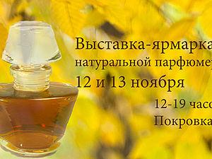 Выставка-Ярмарка Натуральной парфюмерии | Ярмарка Мастеров - ручная работа, handmade