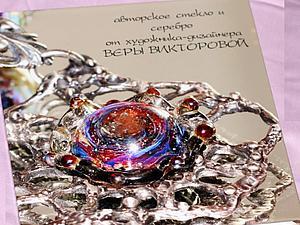 Мой новый альбом. Авторский лэмпворк и серебро; 2014 год. | Ярмарка Мастеров - ручная работа, handmade