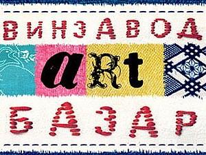 приглашаю 3-4 сентября на  Арт-Базар на Винзаводе | Ярмарка Мастеров - ручная работа, handmade