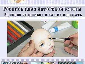 Видео мастер-класс: расписываем глаза авторской кукле. Ярмарка Мастеров - ручная работа, handmade.